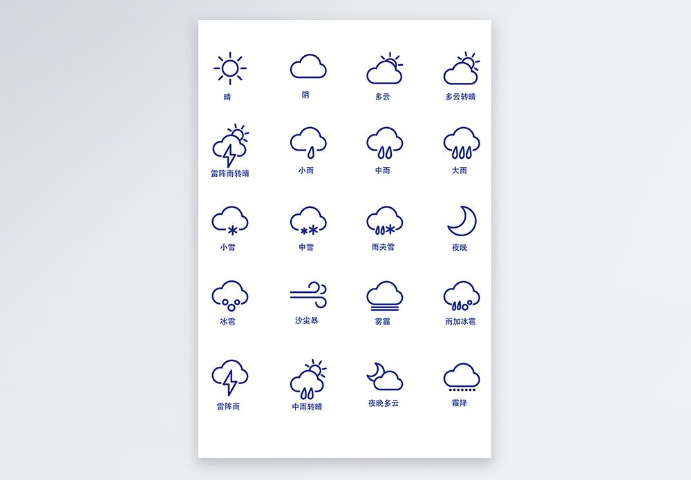 UI设计天气icon图标图片