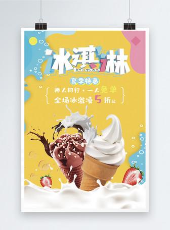 彩色冰淇淋促销海报