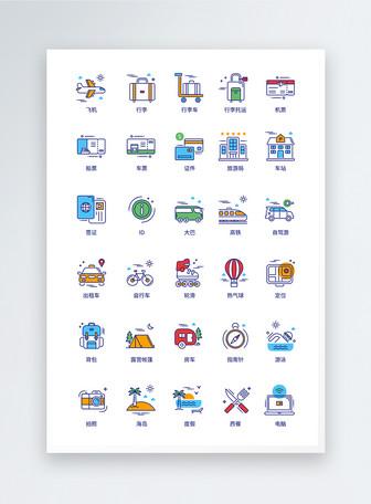 UI设计旅游icon图标