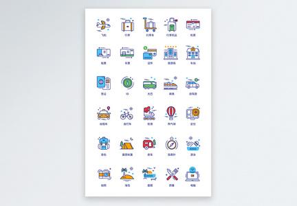 UI设计旅游icon图标图片