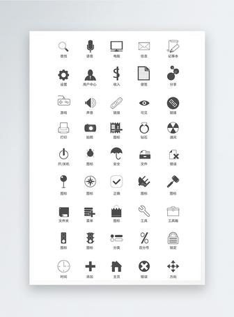 UI设计功能按键工具icon图标
