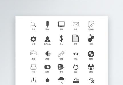 UI设计功能按键工具icon图标图片