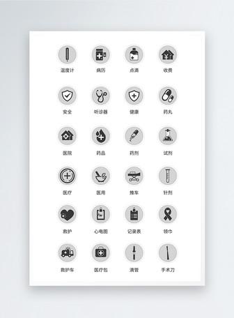 UI设计医疗医用工具icon图标