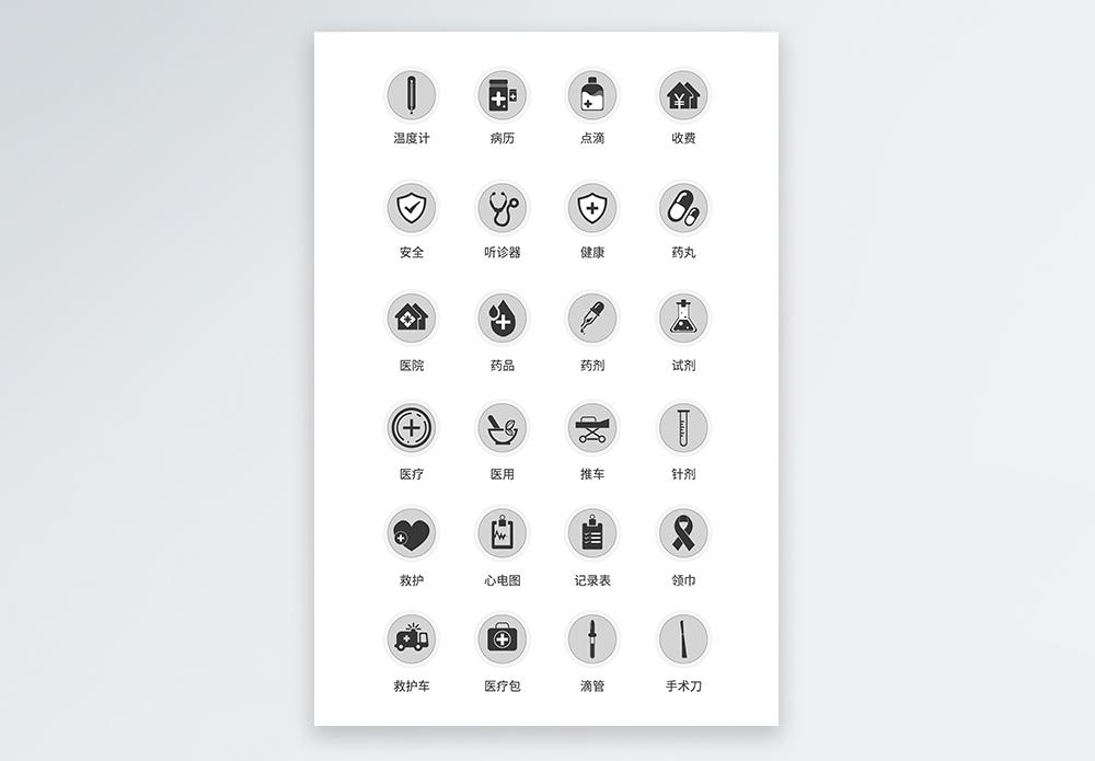 UI设计医疗医用工具icon图标图片