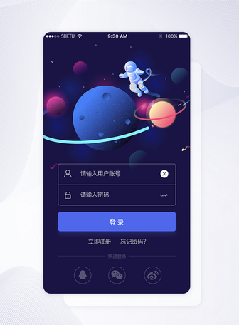 社交app注册登录UI移动界面