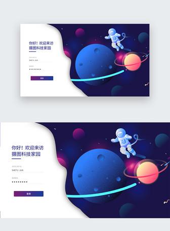 蓝紫色科技渐变web界面网站注册登录界面