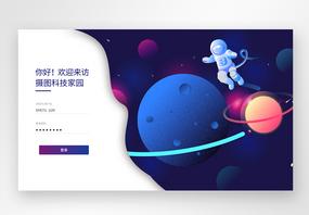 蓝紫色科技渐变web界面网站注册登录界面图片