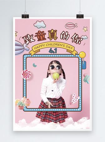 粉色6.1儿童节海报
