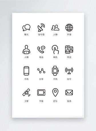 UI设计生活通用icon图标
