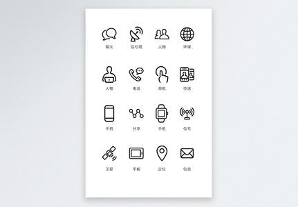 UI设计生活通用icon图标图片