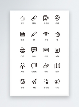 UI设计工具通用icon图标