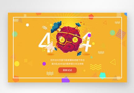 黄色web界面网页404网络连接错误界面图片
