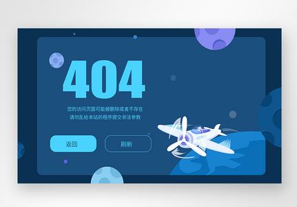蓝色简约web界面网页404网络连接错误界面图片