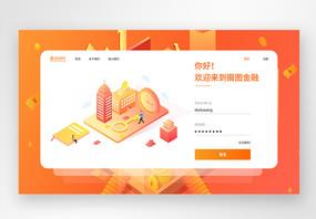 橙色web界面网站登录注册页面图片