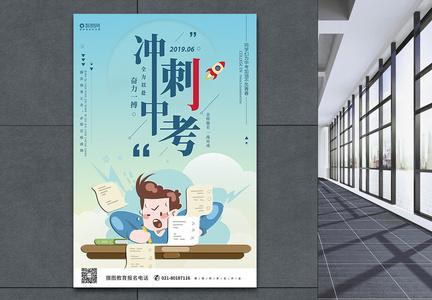 冲刺中考补习培训海报图片
