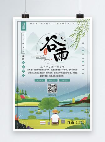 二十四节气谷雨设计海报