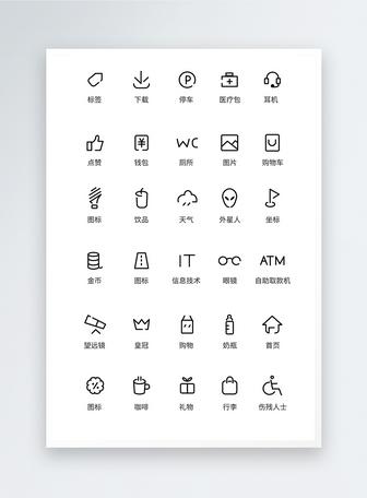 UI设计简约线性功能按钮icon图标