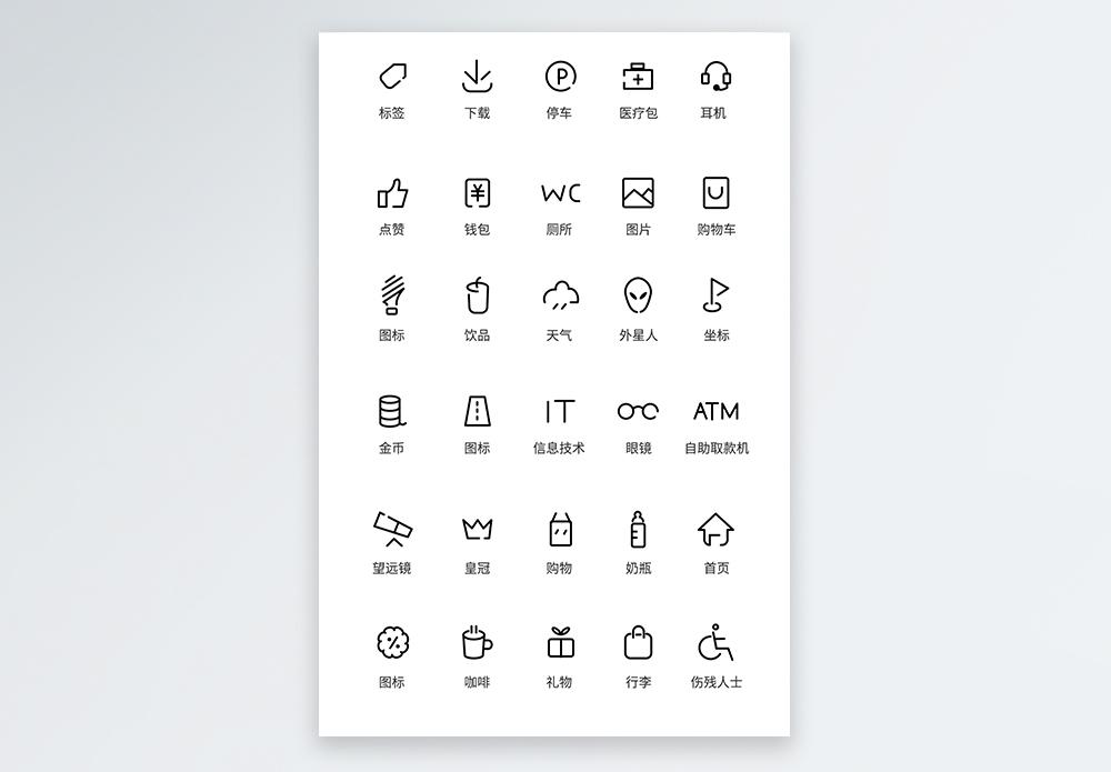 UI设计简约线性功能按钮icon图标图片