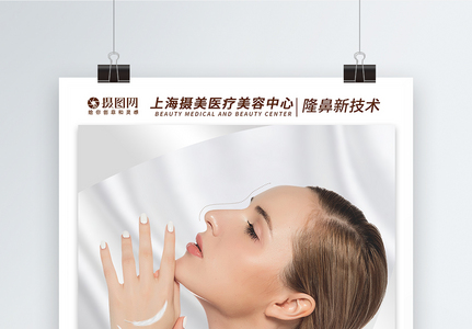 医疗微整形隆鼻海报图片