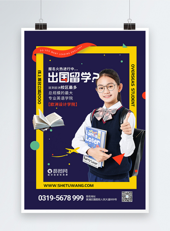 专业英语出国留学海报