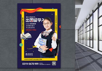 专业英语出国留学海报图片