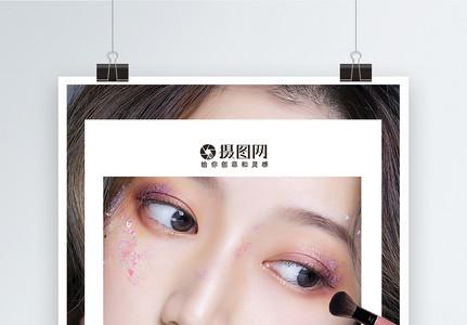 大眼诱惑春季特价眼影彩妆海报图片