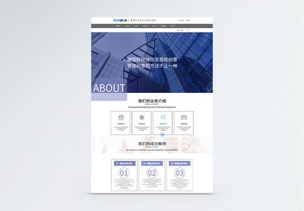 科技公司web网站首页界面图片