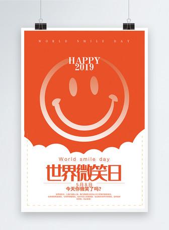 国际微笑日海报