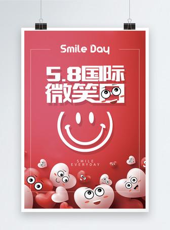 红色简约国际微笑日海报