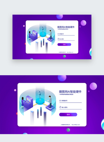 蓝紫色渐变人工智能科技网站注册登录界面