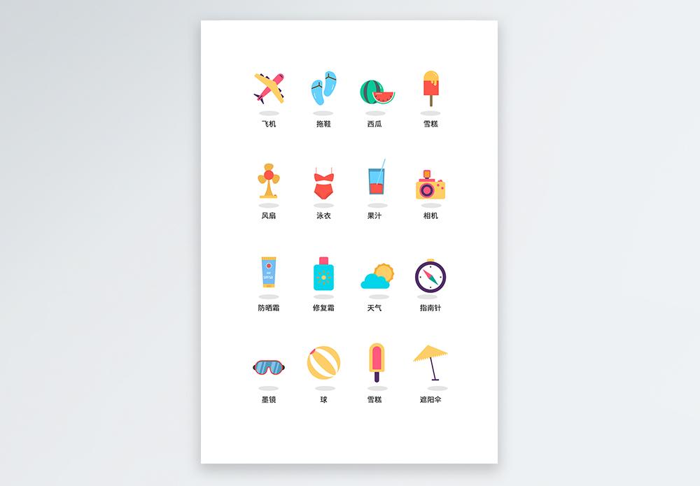 UI设计旅行icon图标图片