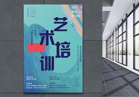 艺术培训招生海报图片