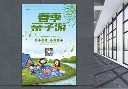 春季亲子游旅行促销海报图片