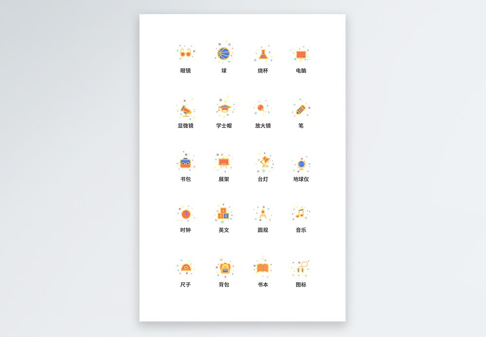UI设计教育学习icon图标图片