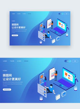 web界面蓝色科技风网站首页界面