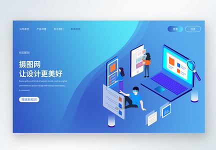 web界面蓝色科技风网站首页界面图片