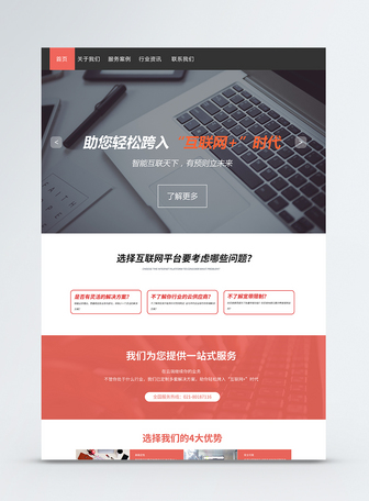 web界面网站首页界面