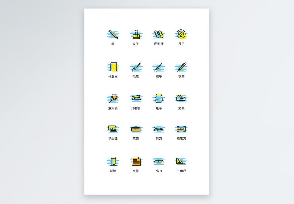 UI设计文具icon图标图片