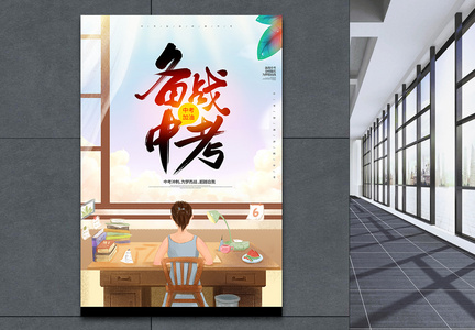 插画风备战中考海报图片