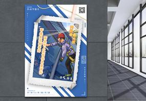 蓝色简约相册风5.1劳动节节日海报图片