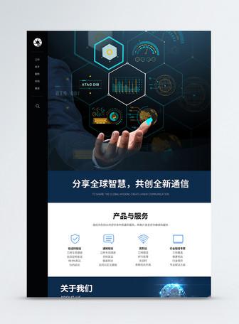 UI设计web界面网站首页
