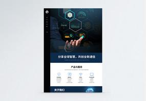 UI设计web界面网站首页图片