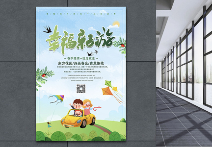 春季幸福亲子游旅行促销海报图片