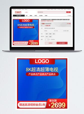 蓝色家电数码产品高清电视促销淘宝主图