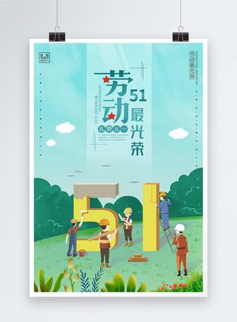 卡通立体51劳动节插画海报