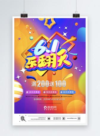 61乐翻天促销海报