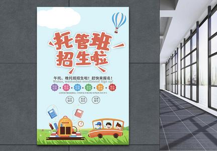 卡通风托管班招生宣传海报模板图片