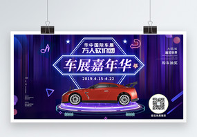 炫彩霓虹效果春季车展促销展板图片