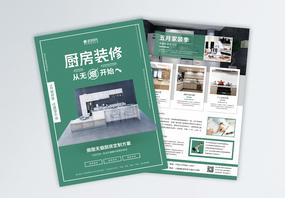 无烟厨房装修公司宣传单图片