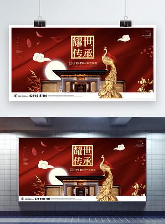 中国红高端大气中国风地产展板